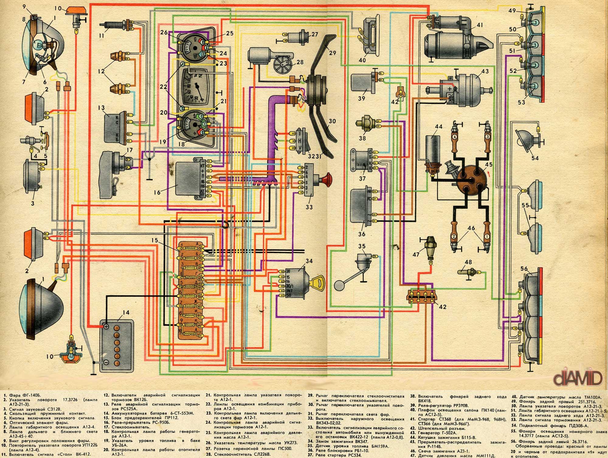 порядок подключения проводов замка зажигания таврия 1102